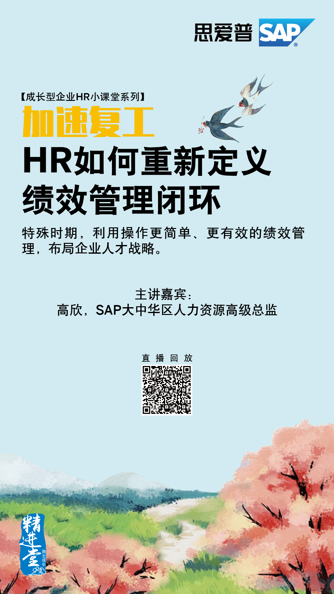 HR重新定义绩效管理.jpg