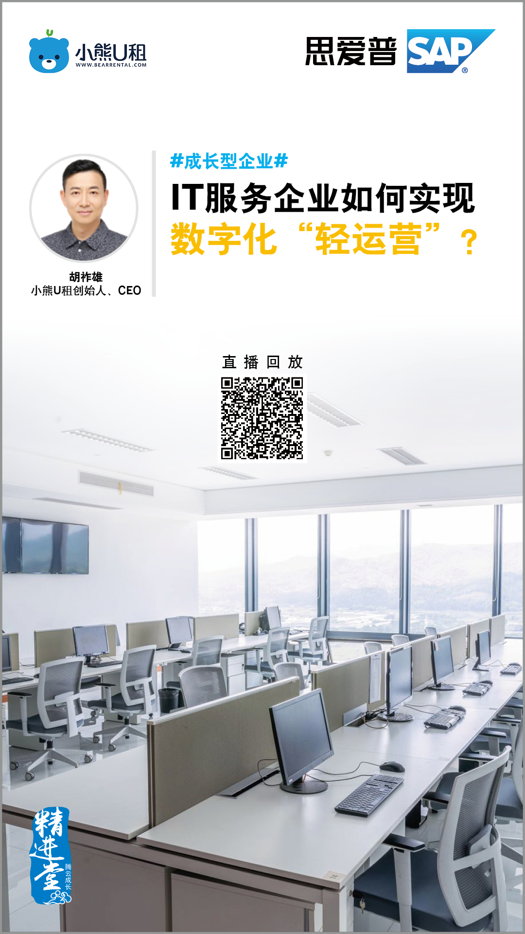 IT服务数字化轻运营.jpg