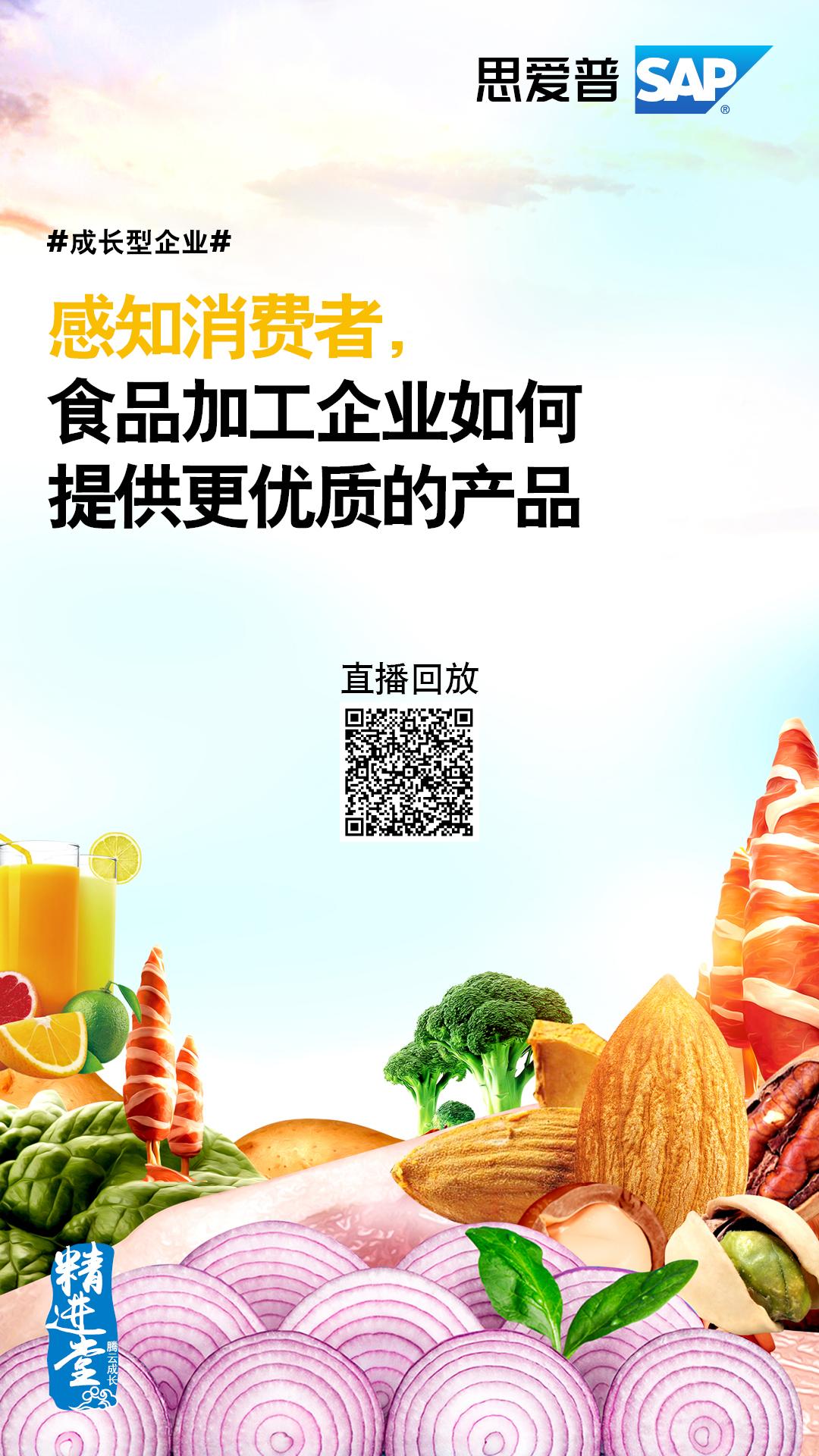 食品加工主题.jpg