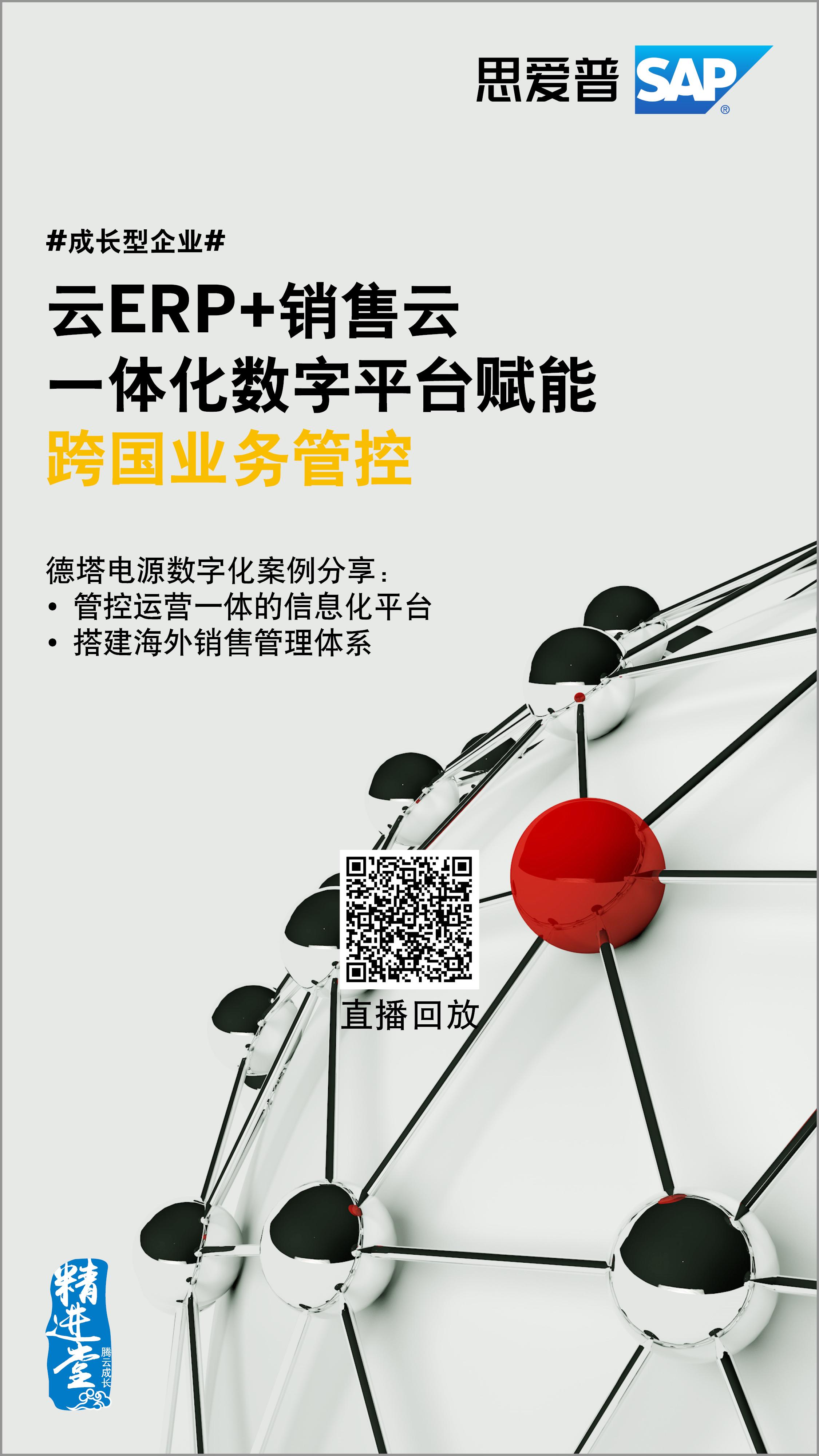 0915云ERP+销售云 一体化数字平台赋能跨国业务管控 直播回放.jpg