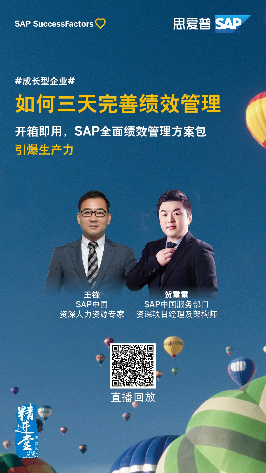 """0728 SAP""""全面绩效管理方案包""""助力企业引爆生产力(直播回放).jpg"""