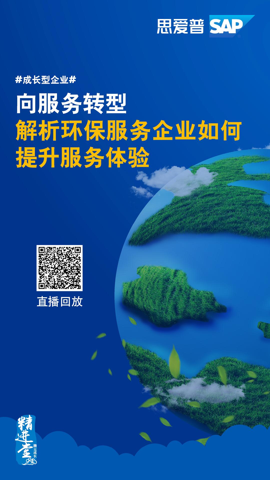 0731环保服务企业如何提升服务体验_直播回放.jpg