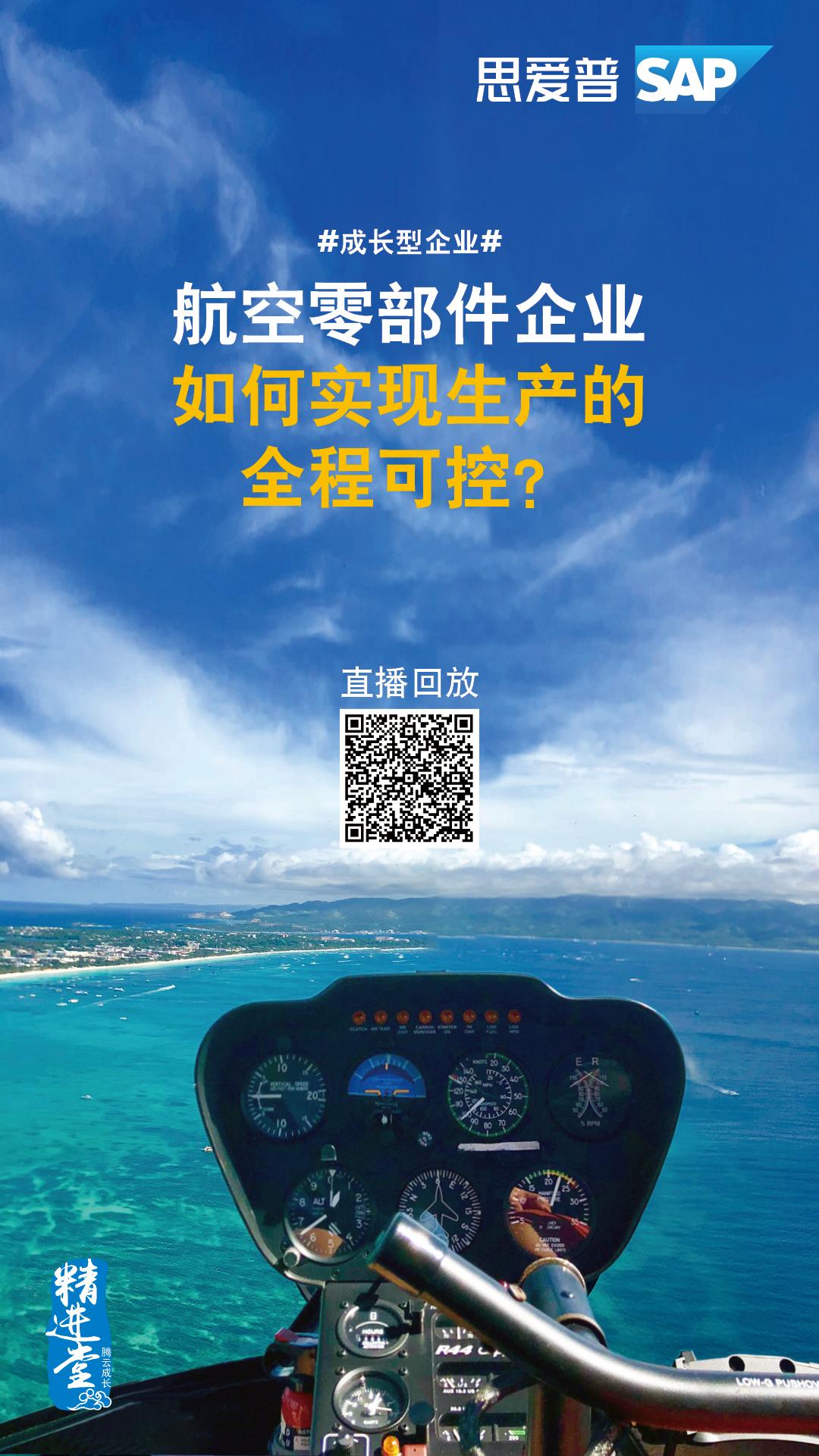0723航空零部件企业_直播回放3_2.jpg