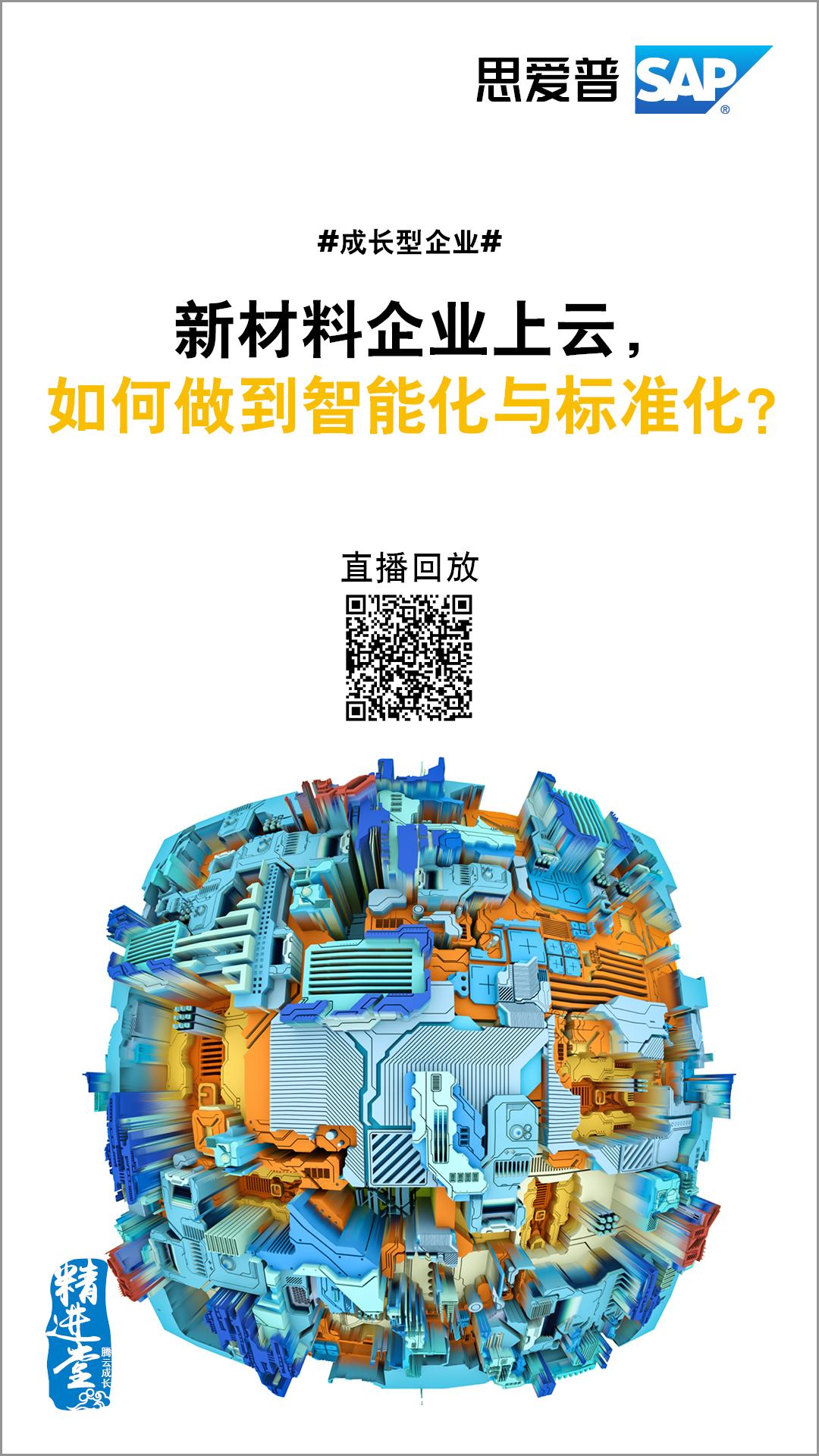 0916新材料企业上云如何做到智能化与标准化_直播回放.jpg