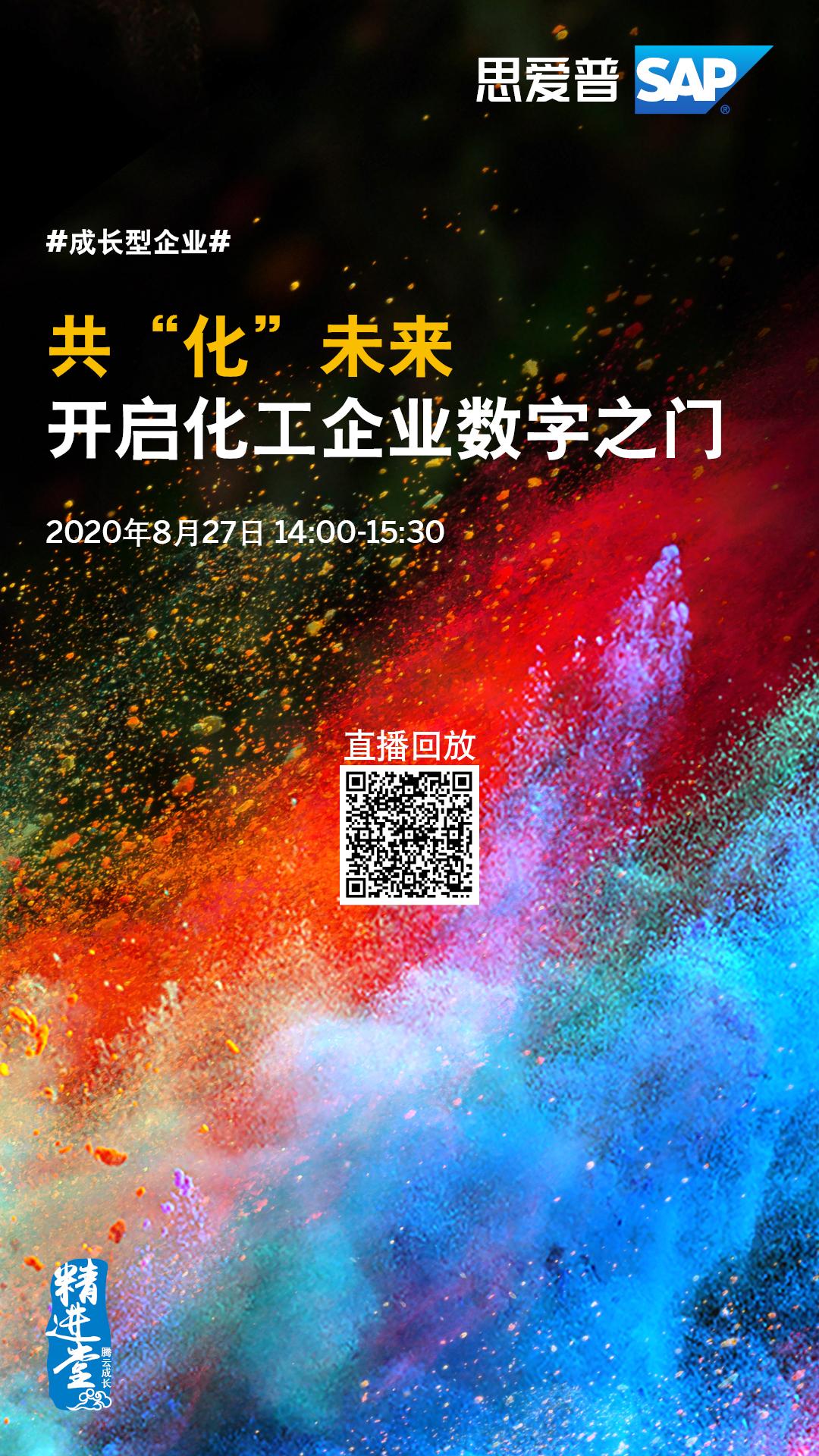 0827化工行业_回放.jpg