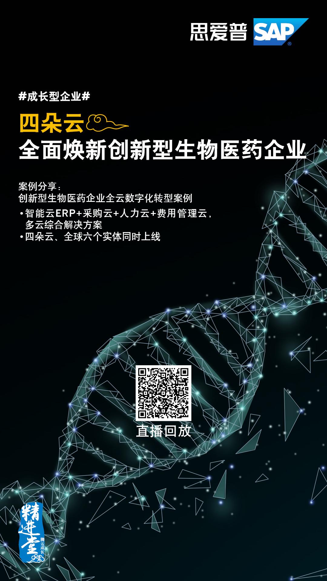 0911四朵云,全面焕新创新型生物医药企业 直播回放.jpg