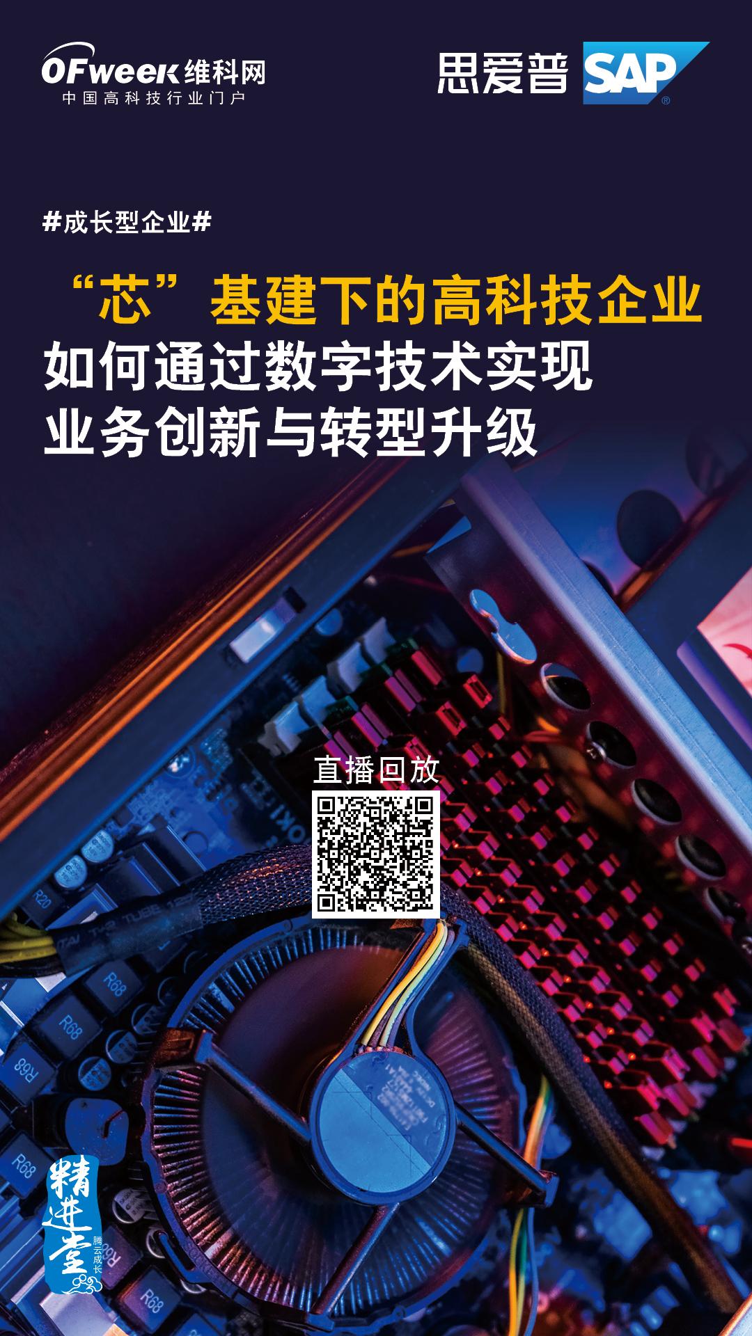 0828芯基建下的高科技企业_直播回放.jpg