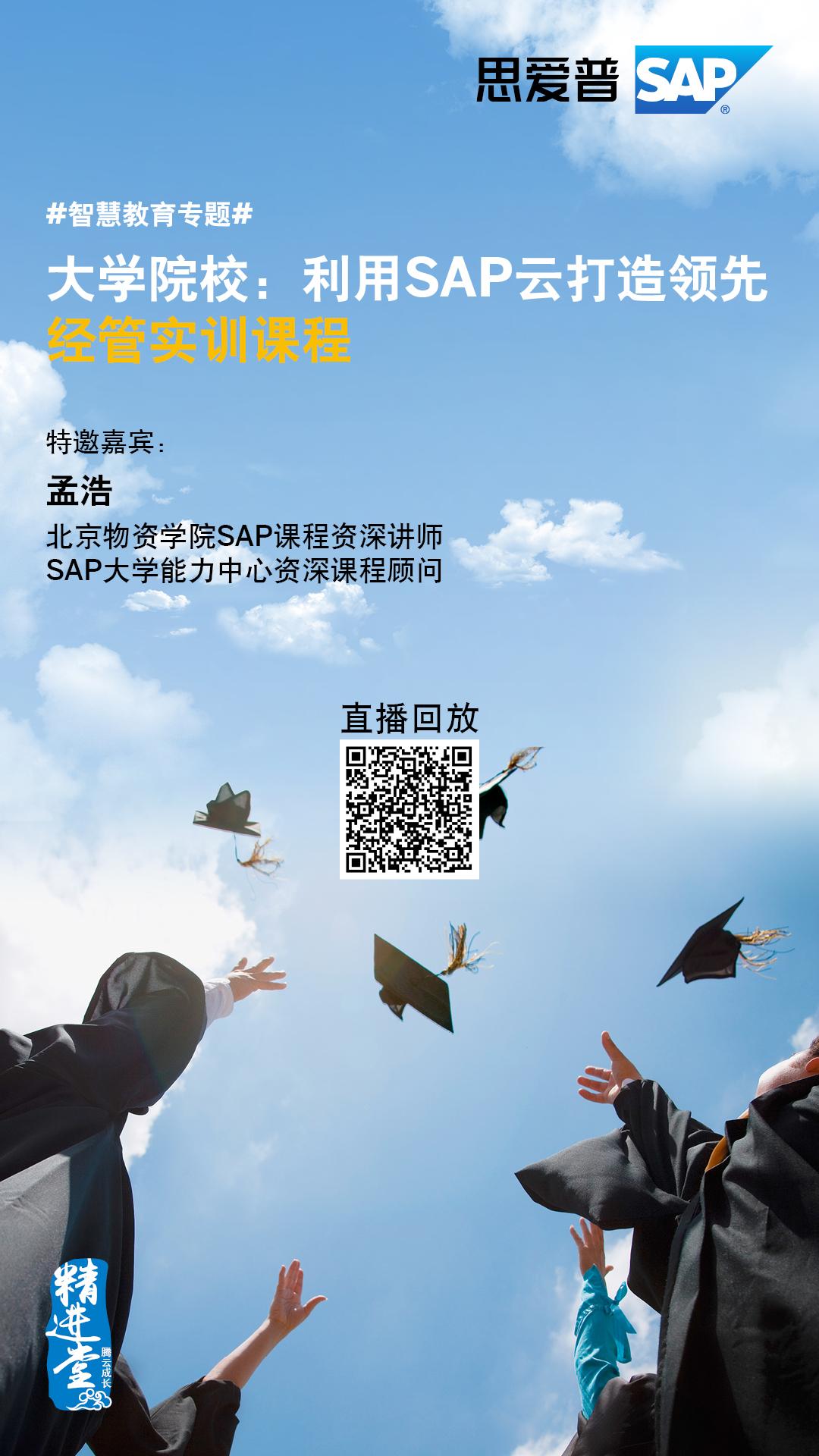 0813大学院校:利用SAP云打造领先经管实训课程 直播回放.jpg